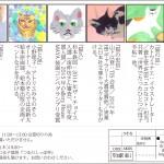 猫の落語展03